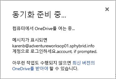 비즈니스용 OneDrive 동기화 설정 시 표시되는 동기화 준비 대화 상자 스크린샷