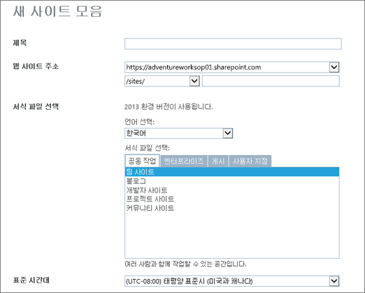 새 사이트 모음 대화 상자 (위쪽)