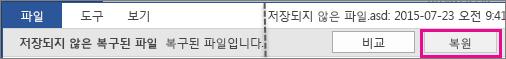 Office 2016 문서 복원