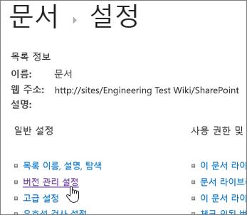 버전 관리 선택 되어 있는 라이브러리 설정 대화 상자