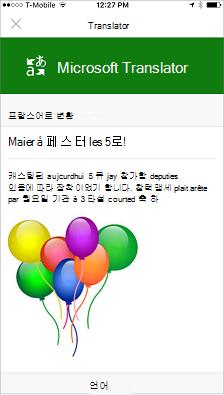 번역된 텍스트 표시