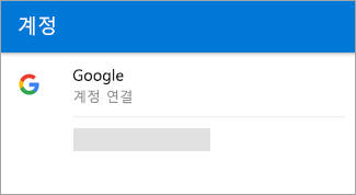 Android용 Outlook에서는 Gmail 계정을 자동으로 찾을 수 있습니다.