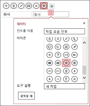 Access 앱에서 사용자 지정 컨트롤 추가