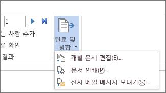 완료 및 병합 명령과 해당 옵션이 표시된 Word의 우편물 탭 스크린샷.