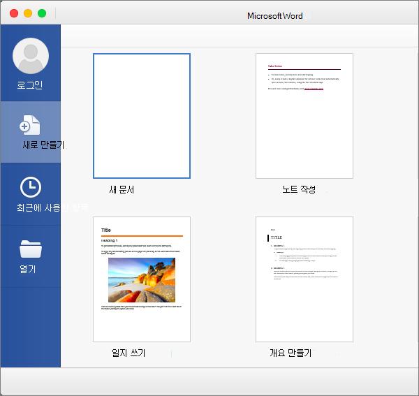 서식 파일을 두 번 클릭하여 해당 서식 파일에 기반하여 새 문서를 만듭니다.