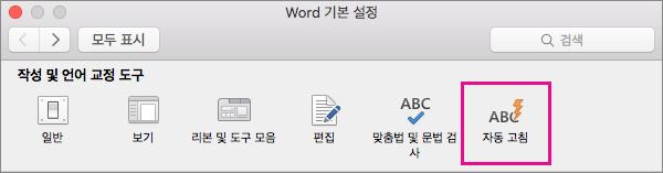 Word 기본 설정에서 자동 고침을 클릭하여 문서에서 자동 고침으로 변경할 내용을 변경합니다.