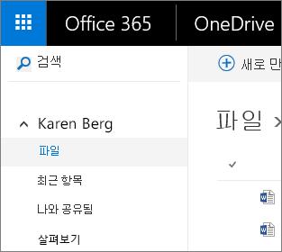 비즈니스용 OneDrive의 파일 보기 스크린샷