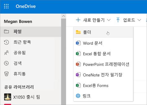 OneDrive 폴더 만들기