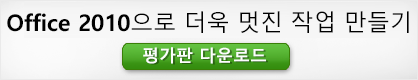 Office 2010 평가판 다운로드: (c) Microsoft Corporation