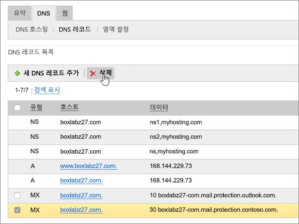 MyHosting-BP-Configure-2-3-2