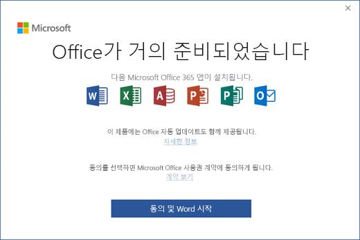 """사용권 계약에 동의하고 앱을 시작하는 """"Office가 거의 준비되었습니다."""" 페이지를 보여 줍니다."""