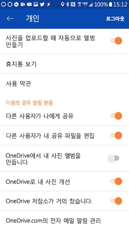 Android 앱에 대 한 알림 설정을 지정 하 여 OneDrive 설정으로 이동 합니다.