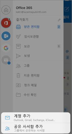 공유 사서함 추가 옵션이 있는 Outlook 설정 화면