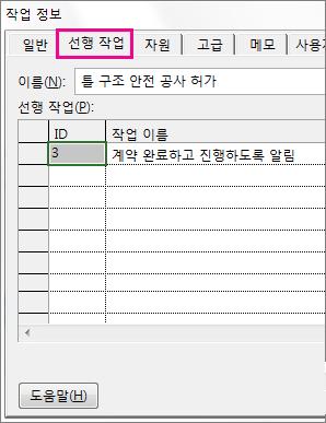 선행 작업 탭이 표시된 작업 정보 상자