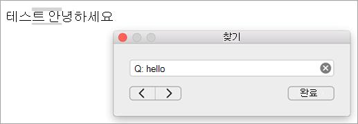Outlook 항목에 강조 표시 된 검색 단어의 첫 번째 인스턴스 찾기 대화 상자에서 검색 결과 표시