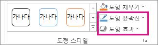 그리기 도구 서식 탭의 도형 스타일 그룹