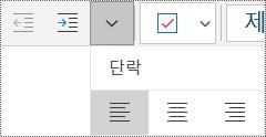 Windows 10용 OneNote 앱에서 단락 왼쪽 맞춤