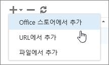 추가, 삭제 및 새로 고침이 포함된 추가 기능 관리 도구 모음에서 사용할 수 있는 옵션의 스크린샷. Office 스토어에서 추가, URL에서 추가, 파일에서 추가 항목이 있는 추가의 선택 내용이 표시되고 있습니다.