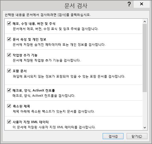 문서 검사 대화 상자의 옵션이 표시됨