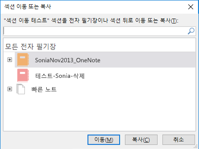 Windows 2016용 OneNote 섹션 대화 이동 또는 복사