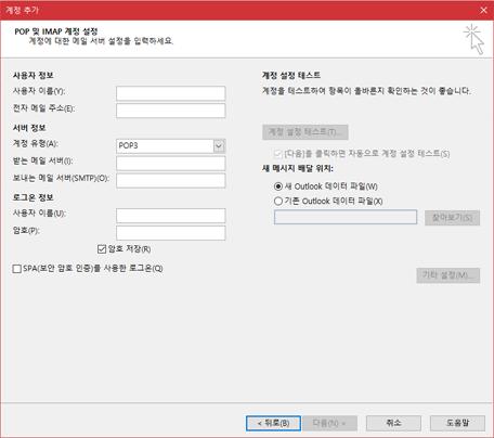 POP 또는 IMAP 서버 정보 입력