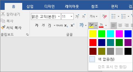 홈 탭에 표시된 텍스트 강조 색 옵션