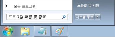 Windows 7 시작 메뉴에 검색 상자가 표시됨
