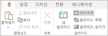 PowerPoint Online의 홈 탭 리본 메뉴에 있는 레이아웃 단추