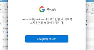 사용자에게 로그인하도록 요청하는 Google의 대화 상자