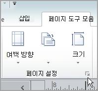 페이지 설정 표시 아이콘