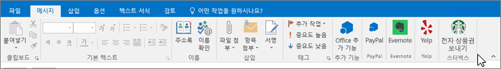 커서 왼쪽 끝에 추가 기능을 가리키는 위치 메시지 탭에서 포커스가 있는 Outlook 리본 메뉴의 스크린샷 이 예제에서는 추가 기능 Office 추가 기능, PayPal, Evernote, Yelp, 및 커피숍 됩니다.
