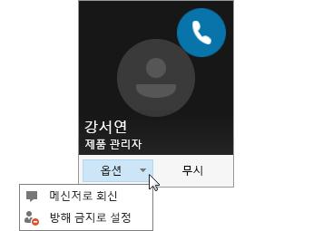 옵션 메뉴가 열려 있는 통화 알림 스크린샷.