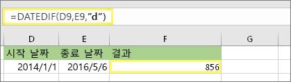 """= DATEDIF (D9, E9, """"d"""")를 반환 합니다. 856"""