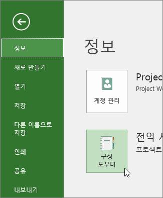 전역 서식 파일 구성