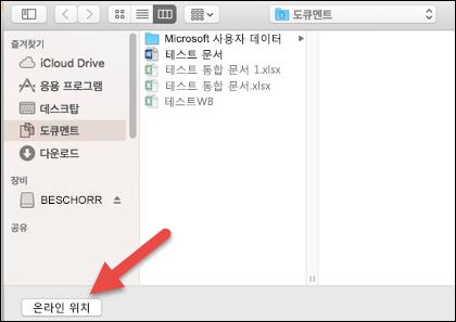 """""""내 Mac에서"""" 보기에서 보고 있는 파일 열기 메뉴입니다."""