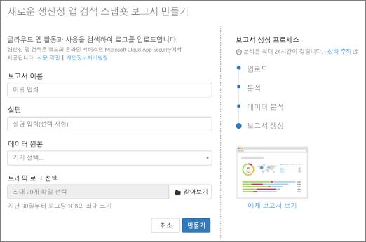 O365 CA에서 검색 선택 > 새 보고서 만들기