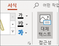 Windows 용 PowerPoint의 셰이프에 대 한 AltText 단추