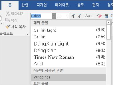 Wingdings 글꼴이 선택되어 있고 확장된 글꼴 선택기입니다.