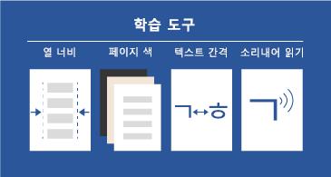 문서를 더 쉽게 읽을 수 있도록 도와주는 사용 가능한 4개의 학습 도구