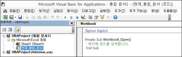 현재 통합 문서 모듈에서 VBE Visual Basic Editor)