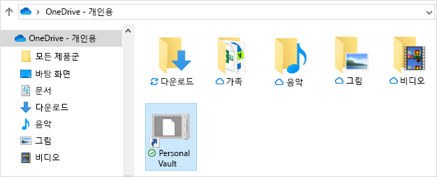 OneDrive Personal Vault 바로 가기