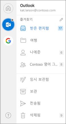 맨 위에 즐겨찾기가 있는 Outlook 탐색 창