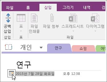 OneNote 2016에서 페이지의 날짜 스탬프를 변경하는 방법 스크린샷