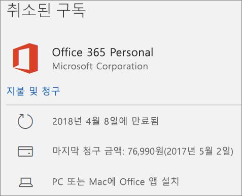 만료된 Office 365 구독을 표시합니다.