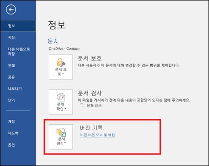버전 관리 단추를 누르면 문서의 이전 버전으로 복원할 수 있습니다.