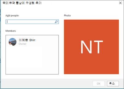 그룹에 추가 하려는 사용자의 이름 또는 전자 메일 주소를 입력 하 고 확인을 클릭 합니다.