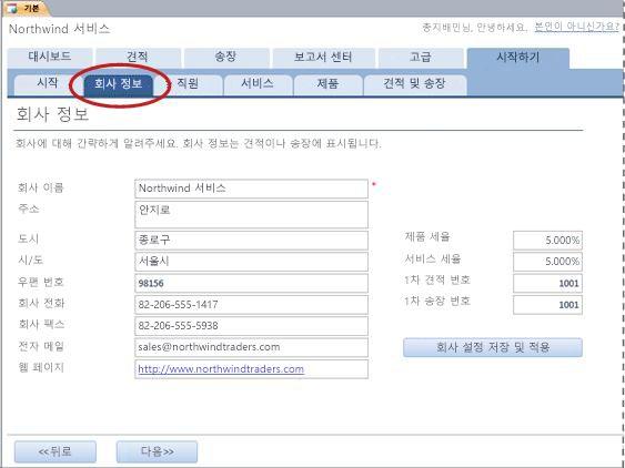 서비스 데이터베이스 서식 파일의 회사 정보 탭