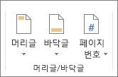 머리글/바닥글 그룹