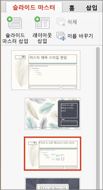 슬라이드 마스터를 편집할 때 레이아웃을 표시하는 축소판 그림 창