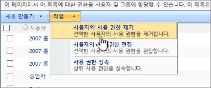 작업 메뉴에서 사용자 권한 제거